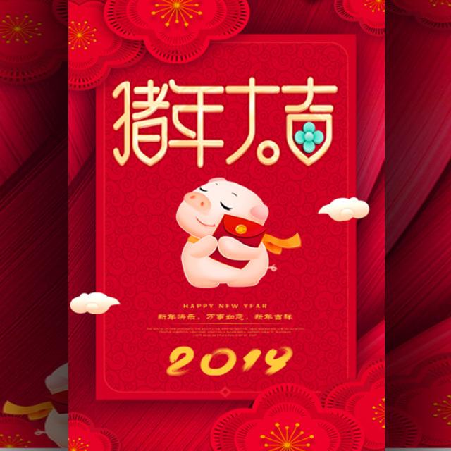 喜庆企业春节2019新年祝福拜年贺卡新年快乐