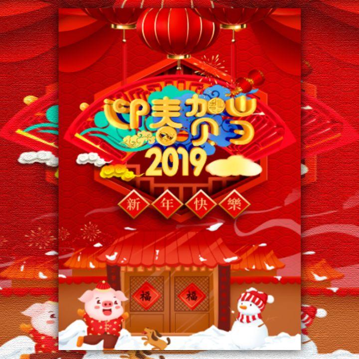 春节企业宣传拜年祝福答谢贺卡放假通知