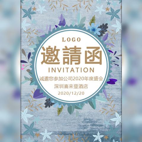 古风花朵企业年会邀请函公司年终盛典春节晚会