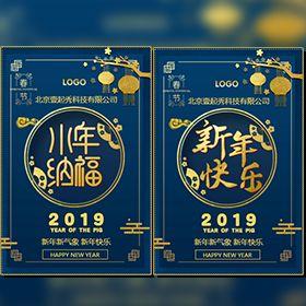 小年祝福春节祝福公司简介产品宣传推广