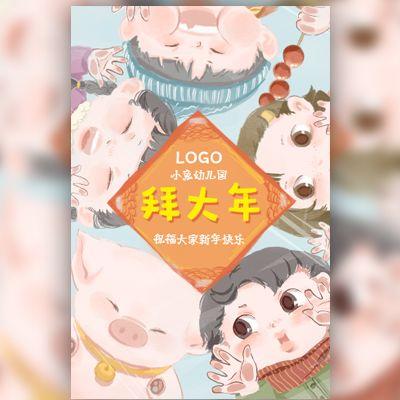 清新卡通春节拜年贺卡幼儿园新年祝福招生宣传