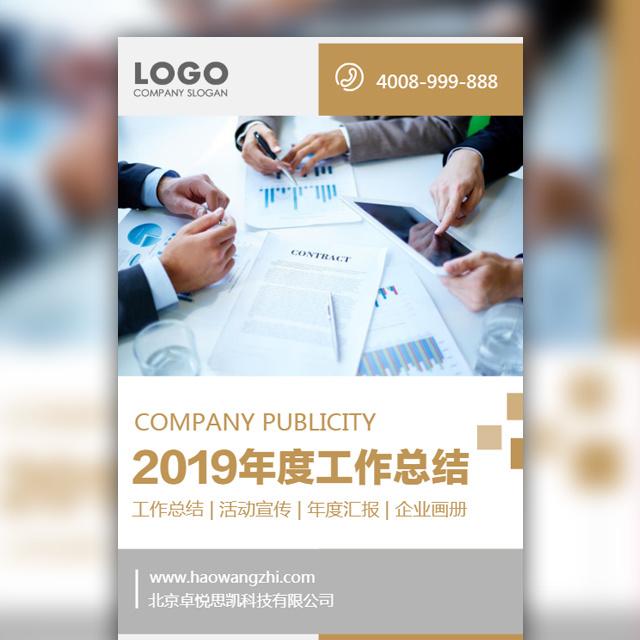 年度工作总结企业个人企事业单位年终汇报总结