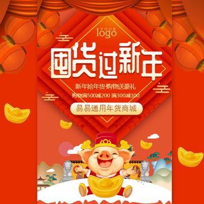 年货节新年采购卡通欢快猪年商场促销
