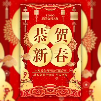 快闪喜庆恭贺新春新年贺卡祝福弹幕贺卡企业宣传