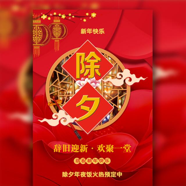 除夕年夜饭团圆饭美食预定促销宣传中国红
