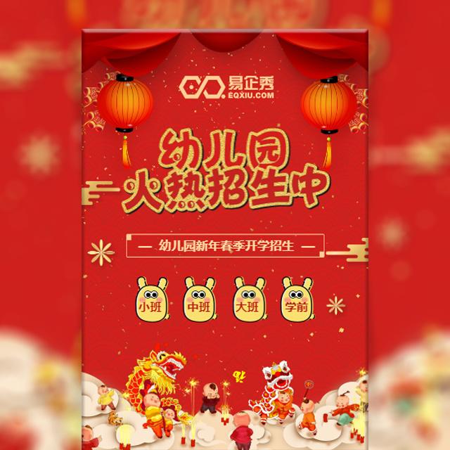 喜庆春节幼儿园招生宣传推广