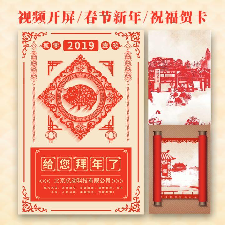 创意视频动态剪纸春节新年语音祝福拜年贺卡企业宣传