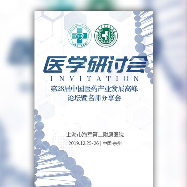医学会议邀请函医疗学术研讨会医药医院会议通知