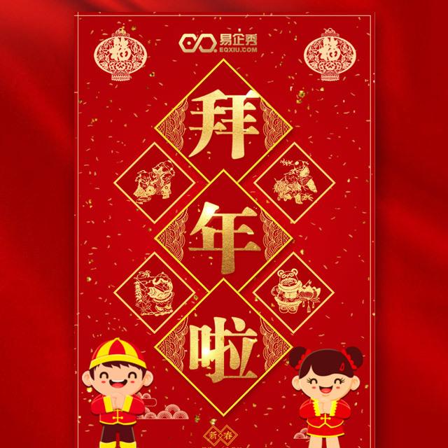 企业喜庆春节新年祝福贺卡拜年