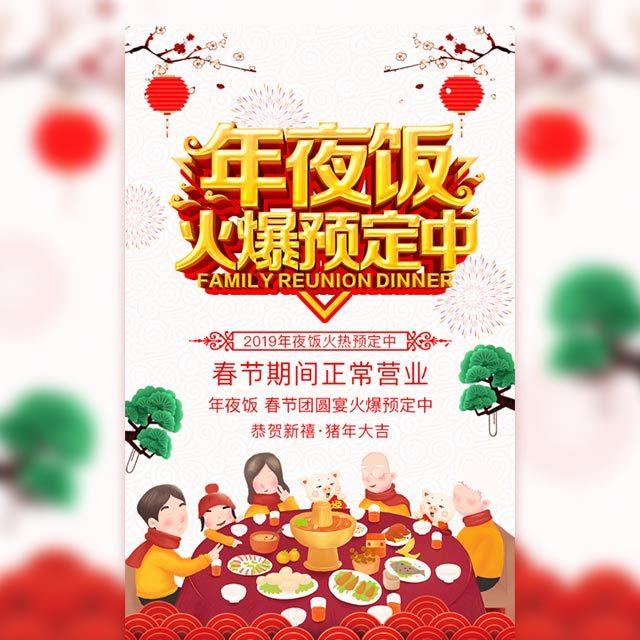 新年春节中餐厅饭店酒楼团年宴团年饭年夜饭火爆预订