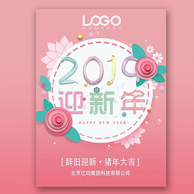 清新文艺化妆品女装女性品牌春节新年祝福贺卡