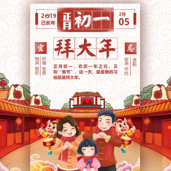 中国春节传统习俗之大年初一拜大年