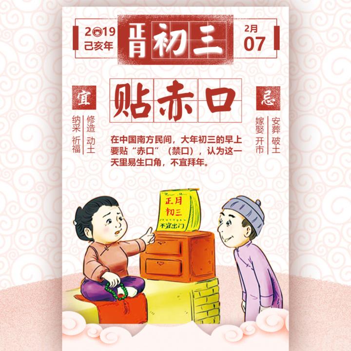 中国春节传统习俗之大年初三贴赤口