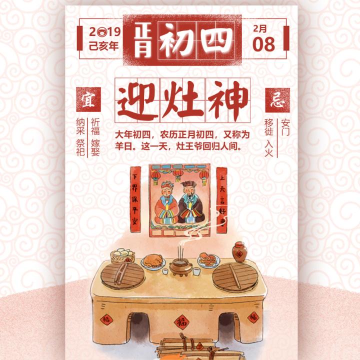 中国春节传统习俗之大年初四迎灶神