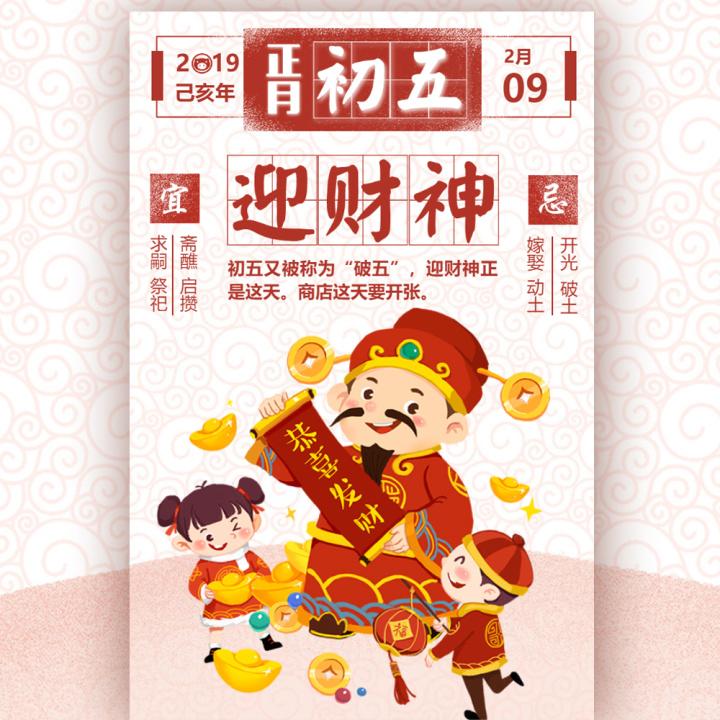 中国春节传统习俗之大年初五迎财神