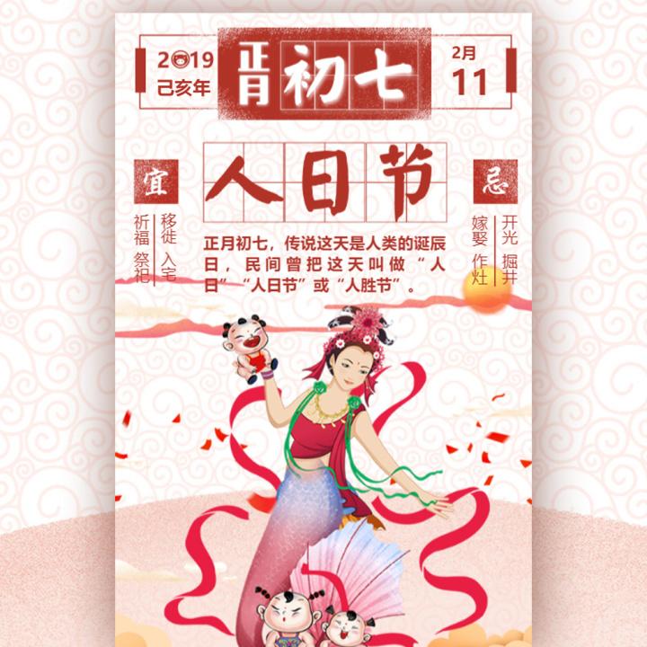 中国春节传统习俗之大年初七人日节