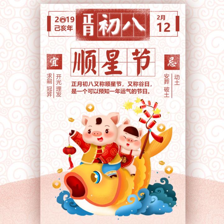 中国春节传统习俗之大年初八顺星节