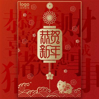 高端大气红金喜庆春节新年企业祝福贺卡