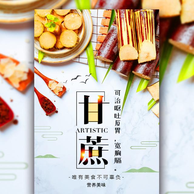 餐饮美食美味甘蔗清新时尚宣传
