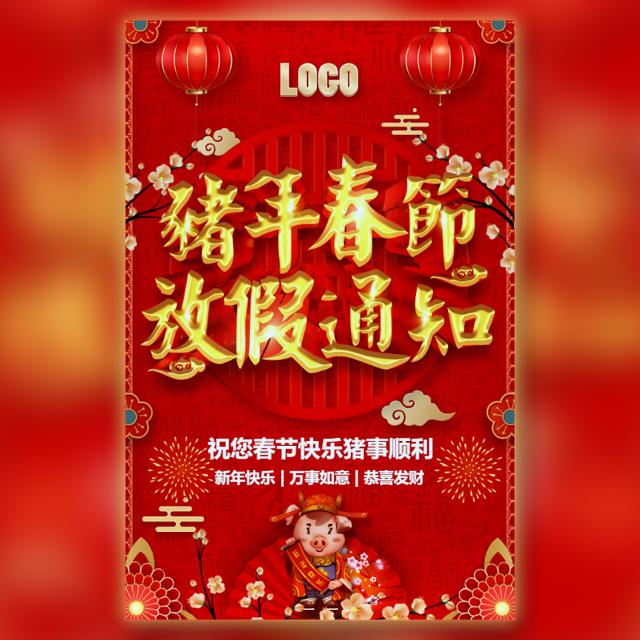 猪年春节放假通知祝福贺卡产品宣传模板