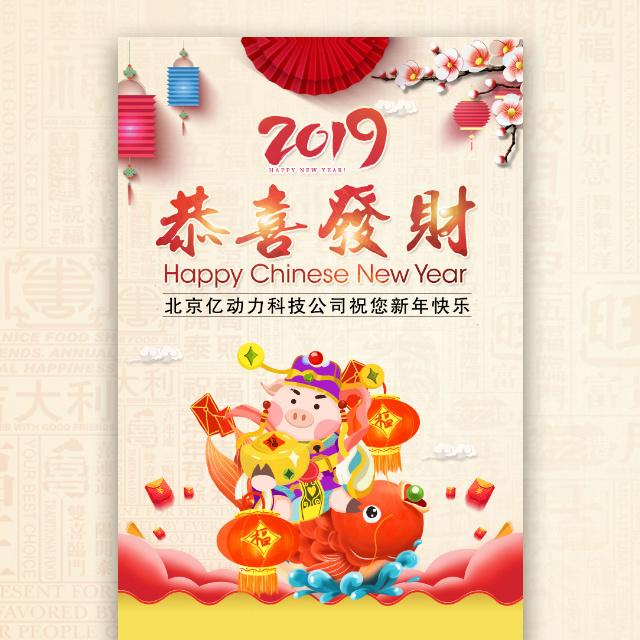 2019恭喜发财新年拜年贺卡企业祝福贺卡猪年企业祝福