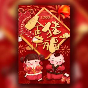喜庆卡通幼儿园新年放假通知新年祝福招生宣传