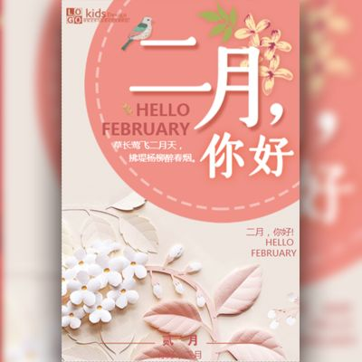 2月你好励志图文音乐相册心灵鸡汤