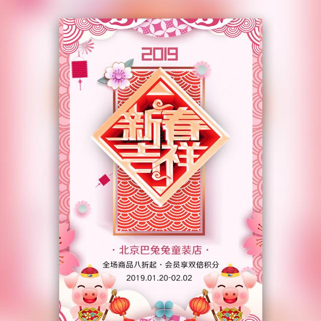 新年年货节商场服饰促销童装宣传活动