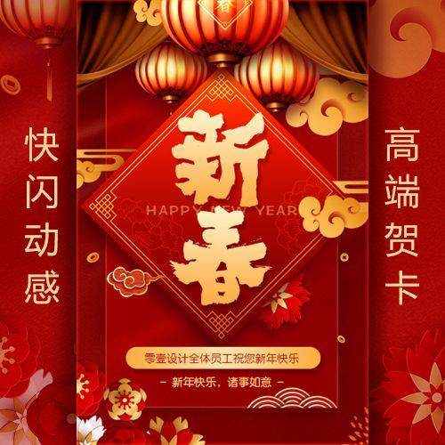快闪猪年新年高端祝福贺卡企业个人通用贺卡