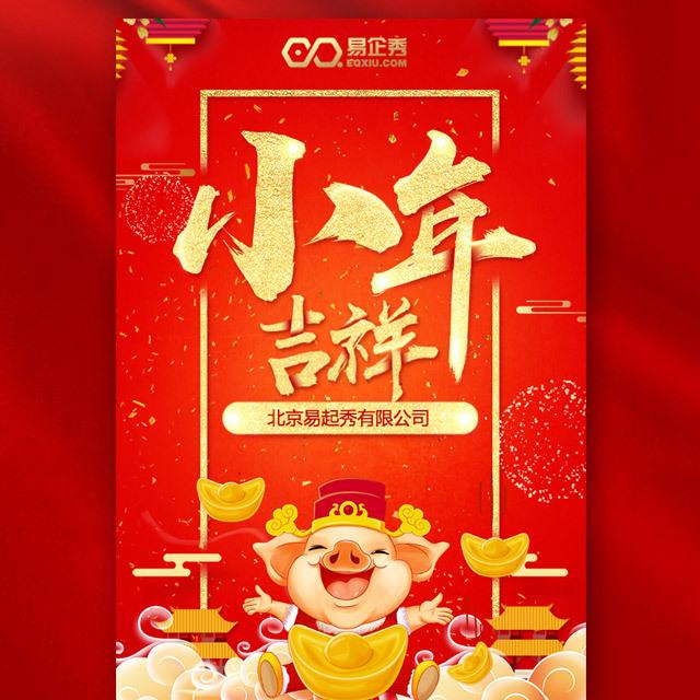 小年春节新年祝福贺卡拜年企业公司文化宣传
