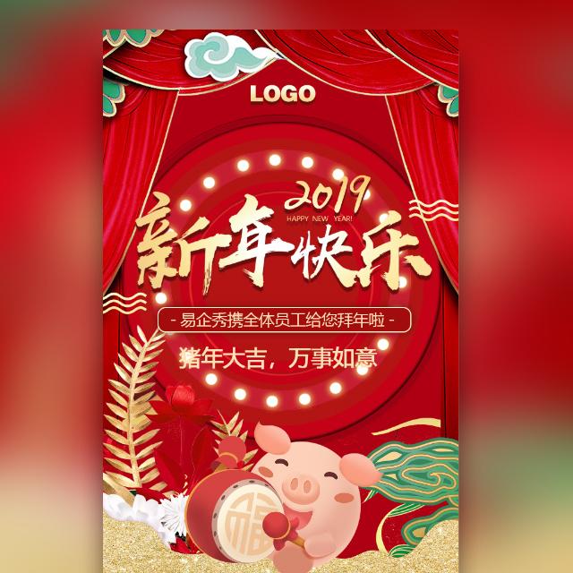 一镜到底创意喜庆2019猪年新年祝福贺卡企业品牌推广