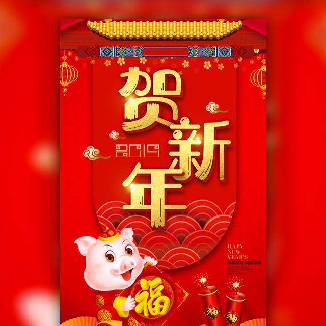 个人企业新年祝福公司祝福贺卡宣传猪年祝福