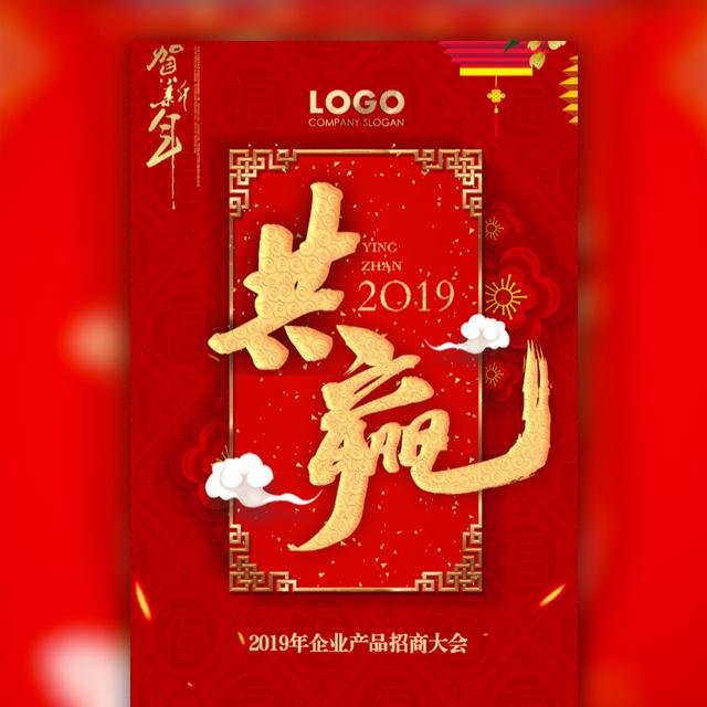 共赢2019迎战猪年公司产品宣传团队介绍微商产品发布