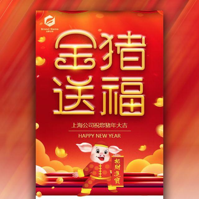 金猪送福猪年新年快乐企业祝福简约模板