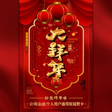 企业个人祝福语音视频拜年贺卡