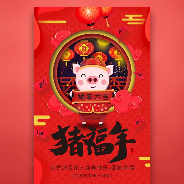 春节祝福贺卡拜年猪年除夕夜新春祝福猪福年送客户