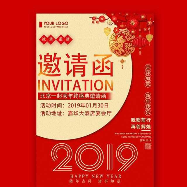 高端中国红年终盛典商务会议邀请函年会发布会