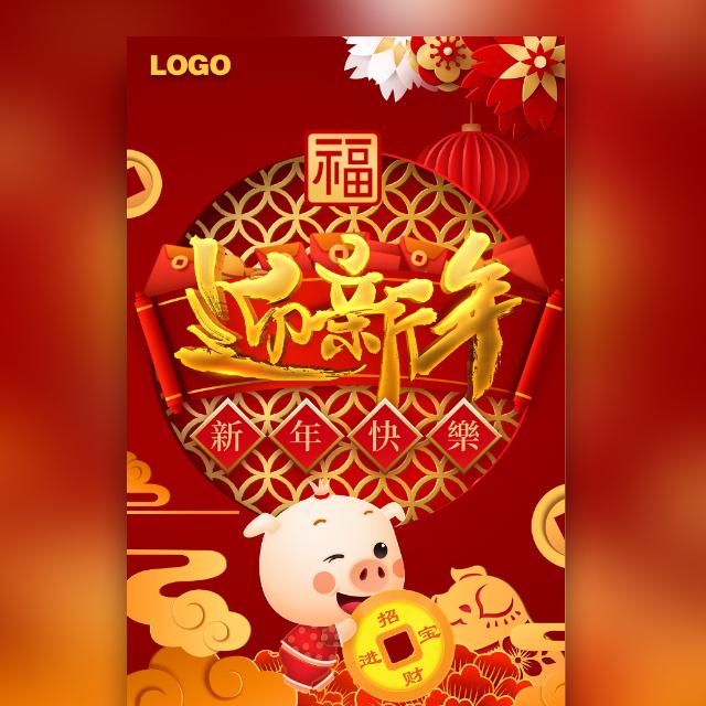 高端喜庆2019新年祝福迎新年福猪迎春新年祝福贺卡