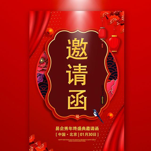 中国风大红色邀请函企业商务会议年会盛典