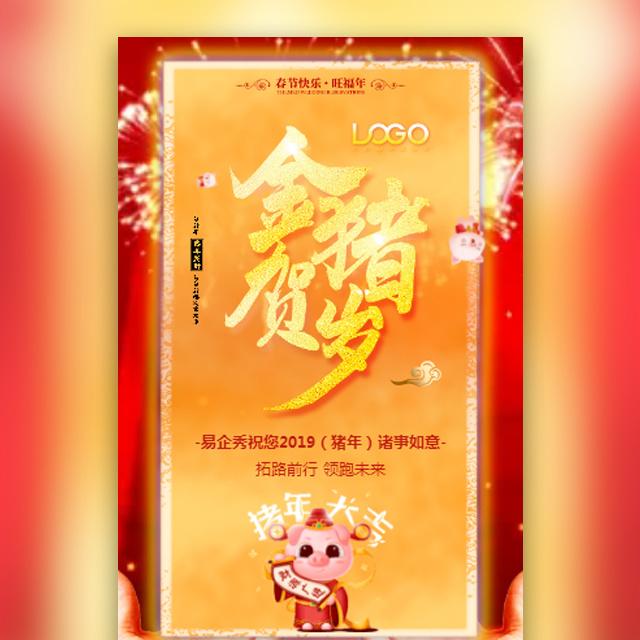 指纹喜庆红金2019新年祝福金猪春节贺卡祝福推广宣传