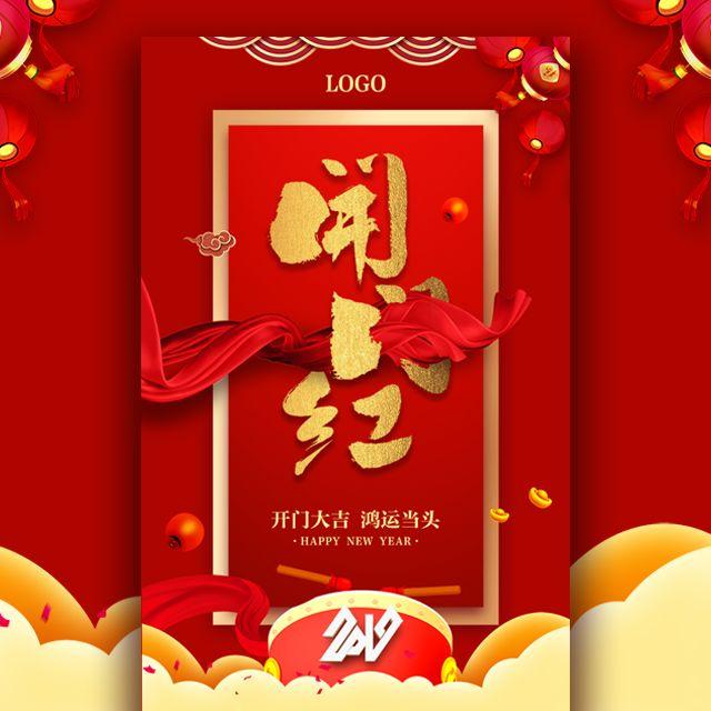 新春开门红活动宣传2019公司开门红促销开工开业宣传