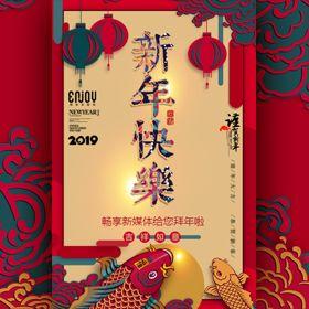 一镜到底2019春节锦鲤喜庆新年企业个人祝福贺卡
