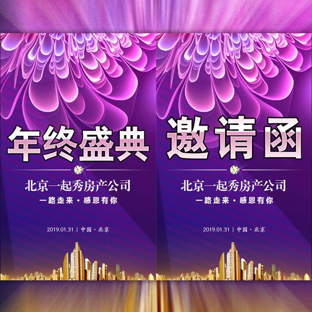 紫色大气风格企业年度盛典年度答谢会邀请函