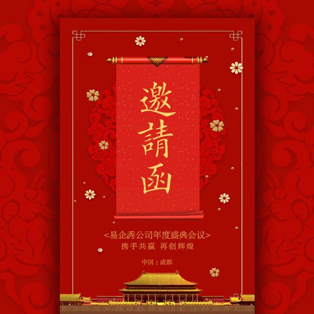 红色新春年会邀请函公司年度盛典企业年会迎新答谢会