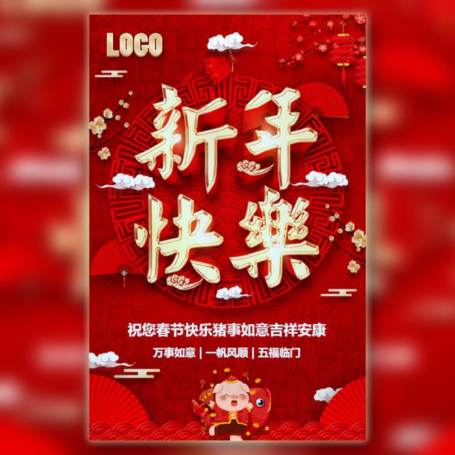 高端红金猪年新春春节祝福贺卡通用模板