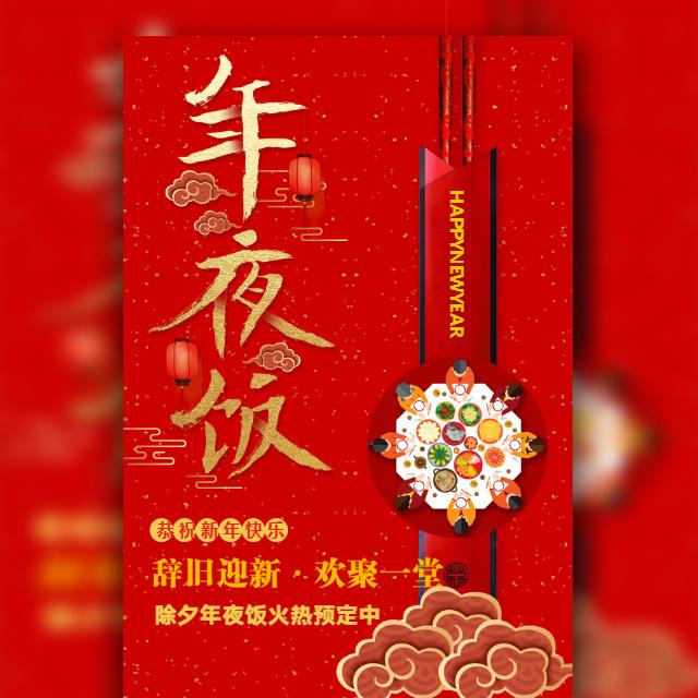 年夜饭团圆饭美食预定促销宣传中国红