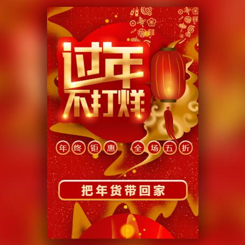 红色年货节春节过年不打烊促销