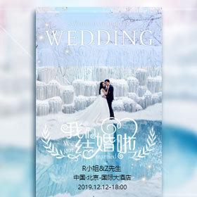 蓝色清新唯美韩式婚礼邀请函