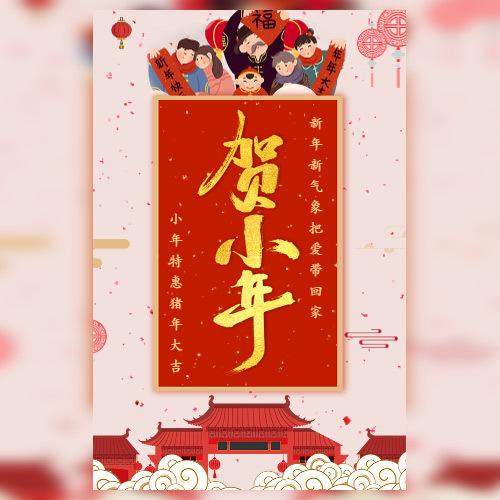小年习俗活动促销传统节日