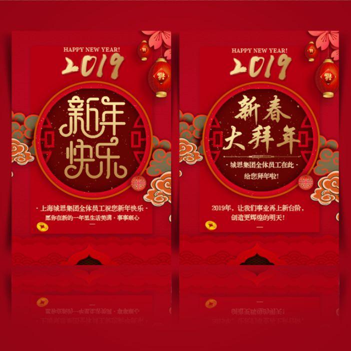喜庆新年春节企业祝福拜年贺卡